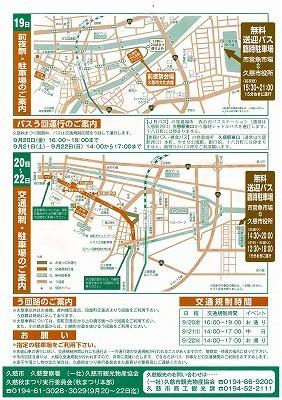 H25 久慈秋祭り迂回路_ページ_2s-.jpg