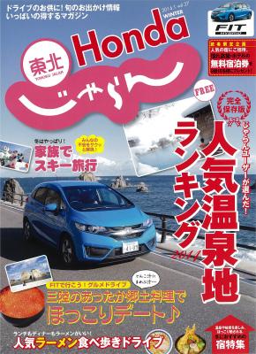 H26.1.15-Hondaじゃらん表紙.jpg