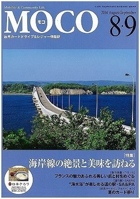 MOCO 20148・9月号 表紙.jpg