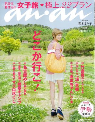 anan-表紙.jpg