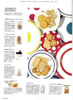 body+ソーイクッキー【H26 -11月号】竹屋製菓.jpg