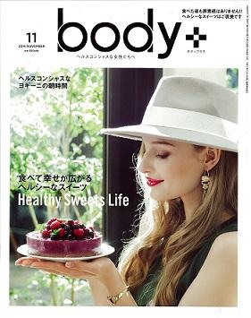 body+表紙【H26−11月号】竹屋製菓.jpg