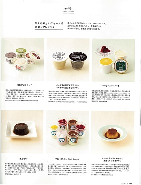 body+黒豆ゼリー【H26-11月号】.jpg