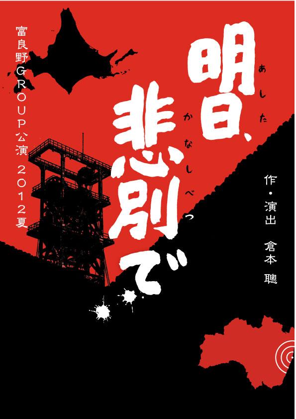 kanashibetu.jpg