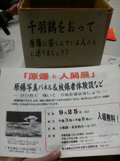 千羽鶴入.jpg