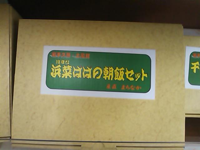 浜菜ばばの朝飯セット.jpg
