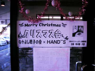 クリスマス会ポップ.jpg