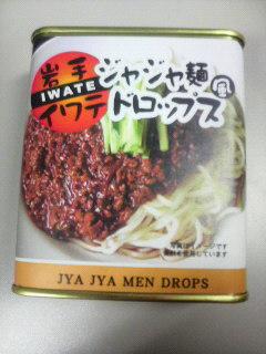 じゃじゃ麺ドロップ.jpg