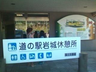 道の駅岩城.jpg