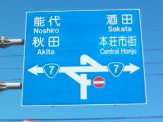 道の駅岩城3.jpg