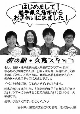 誘客アンケート(久慈市からきました!)_ページ_1.jpg