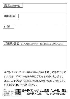 誘客アンケート(久慈市からきました!)_ページ_2.jpg