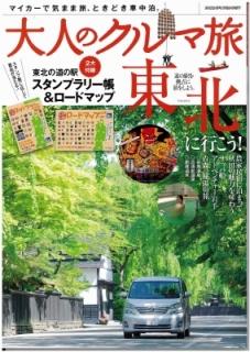 大人のクルマ旅東北(H24年6月).jpg