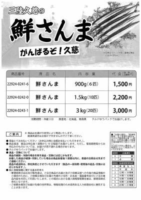 郵便局チラシ「鮮さんま」_ページ_2.jpg
