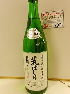 桜顔 特別純米生酒 荒ばしり 限定品