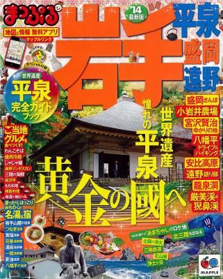 14'まっぷる岩手-表紙.jpg