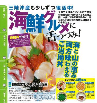 14'まっぷる岩手-琥珀丼.jpg