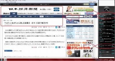 日経新聞.jpg