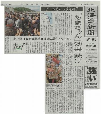 北海道新聞H25-9-28夕刊記事.jpg