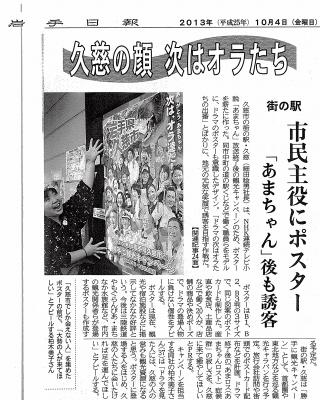 25.10.04-岩手日報.jpg