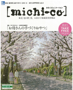 michi-co表紙.jpg