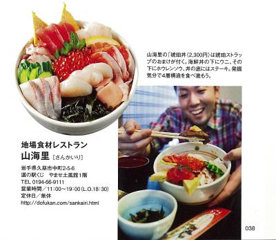 rakra-琥珀丼拡大.jpg