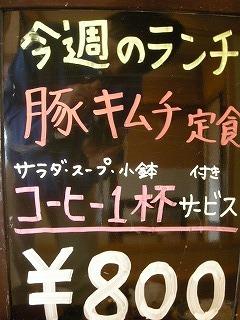s-豚キムチ 002.jpg