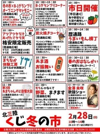 s-fuyunoichi_04_01.jpg