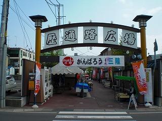 うまいもん横町 (6).jpg