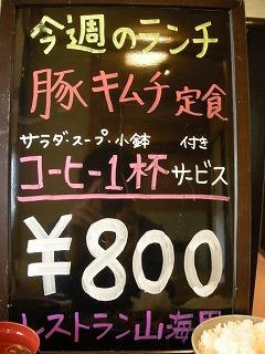 豚キムチ (3).jpg