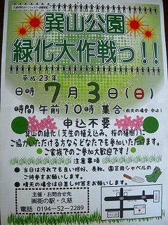 s-緑化.jpg